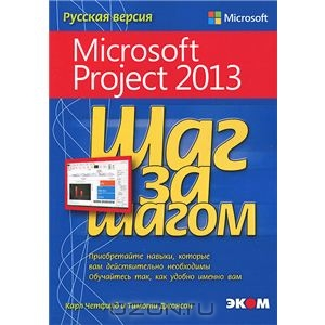 Microsoft Project 2013. Русская версия